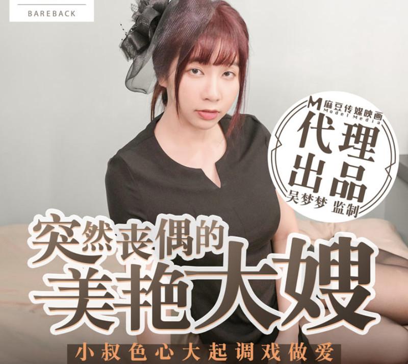 【华语佳作16部】『未亡人』吳夢夢 突然喪偶的美艷大嫂+...